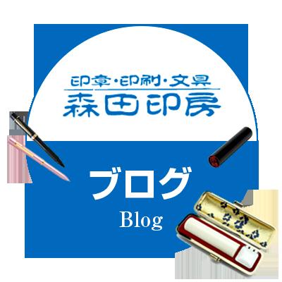森田印房 ブログ