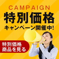 特別価格キャンペーン開催中!