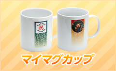 マイマグカップ