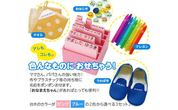 アレもコレも!色んなものにおせちゃう!ママさん、パパさんの強い味方!布やプラスチック等の持ち物に名前をポンポンおせます。「おなまえちゃん」があればとっても便利!!大木のカラーがピンク・ブルーの2色から選べる3セットです。