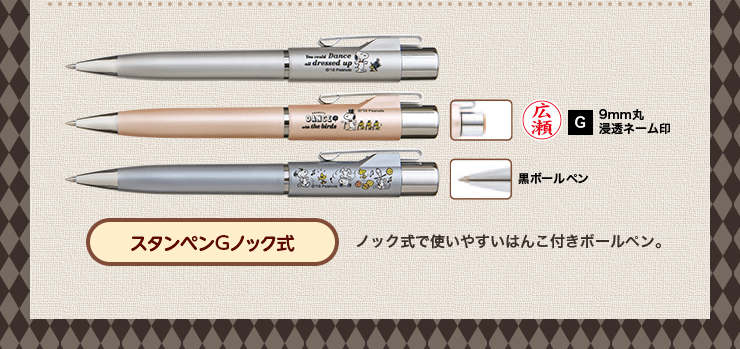 スヌーピー柄スタンペンGノック式(ノック式で使いやすいはんこ付きボールペン)