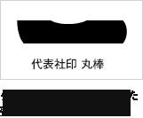 代表社印丸棒:グッドデザイン賞を受賞した弧印の形状です。