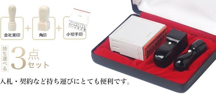 会社実印+角印+小切手印がセットの持ち運びに便利な3点セット 入札・契約など持ち運びにとても便利です。