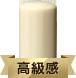 【高級感】象牙(高級品)