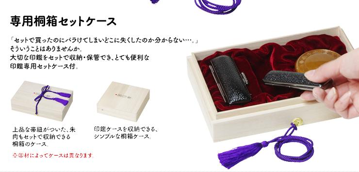 専用セットケース 「セットで買ったのにバラけてしまいどこに失くしたのかわからない…。」そういうことはありませんか。大切な印鑑をセットで収納・保管でき、とても便利な印鑑専用セットケース付。ブラックレザーにベルベット調の内張りが高級感を演出します。ジュエリーケースのような別珍の滑らかな手触りのケース。※印材によってケースは異なります。