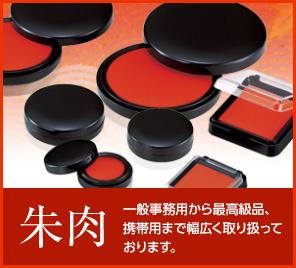 朱肉 一般事務用から最高級品、携帯用まで幅広く取り扱っております。