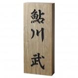 銘木表札 延寿(エンジュ)彫刻
