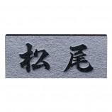 天然石黒ミカゲ浮彫り D レリーフ黒ミカゲ