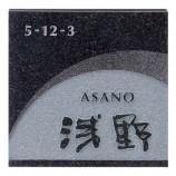天然石特注 FS-625 黒ミカゲ(素彫)
