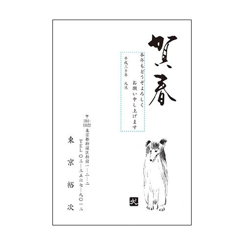 年賀状  1色あいさつ文編集可 10枚〜