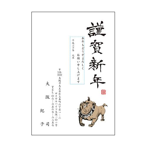 年賀状  2色あいさつ文編集可 10枚〜
