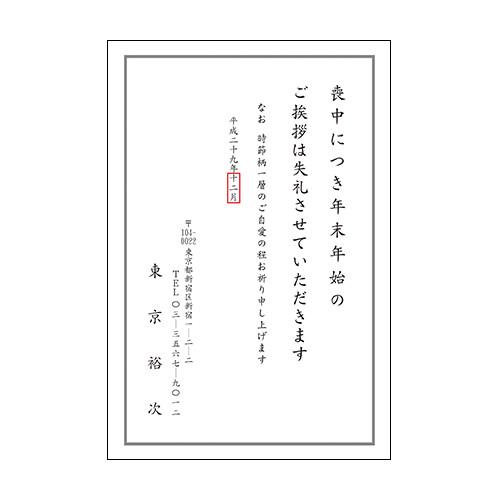 喪中はがき 普通紙/大礼紙 10枚〜