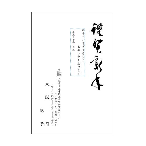 年賀状  郵政無地はがきあいさつ文編集可 10枚〜