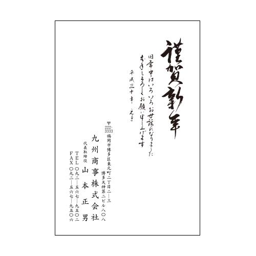 年賀状  郵政無地はがきあいさつ文固定 10枚〜