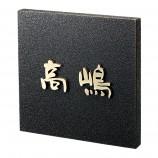 金属切文字 ST-01 真鍮硫化イブシ切文字